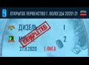ХК Дизель - ХК Михайловское подворье