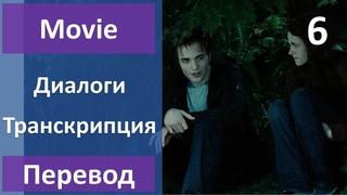 Английский по фильмам - Сумерки - 06 (текст, перевод, транскрипция)