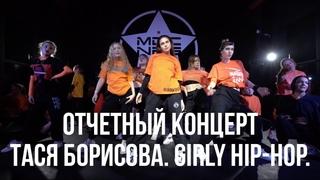 ТАСЯ БОРИСОВА // GIRLY HIP-HOP // ОТЧЁТНЫЙ КОНЦЕРТ