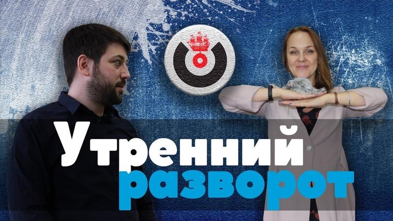 Утренний разворот Татьяна Троянская Сергей Кагермазов 12 08 19