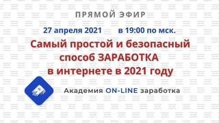Прямая трансляция Презентации Академии online заработка от 27 апреля 2021