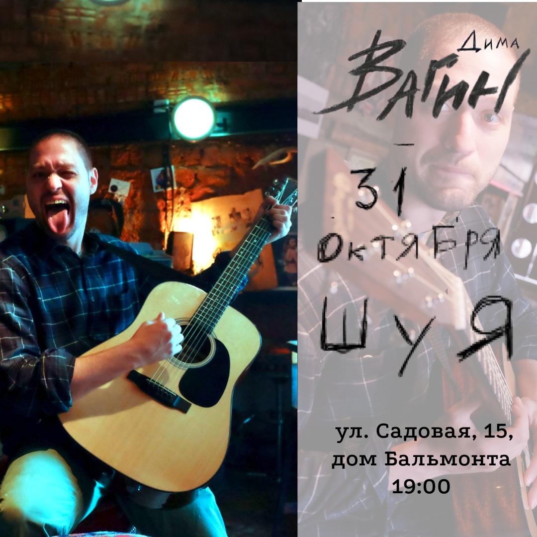 Афиша Шуя 31 октября Дима Вагин Шуя