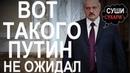 Вот это поворот! Лукашенко пошёл на отчаянные меры. Россия в ШOKE — 20.04.2020