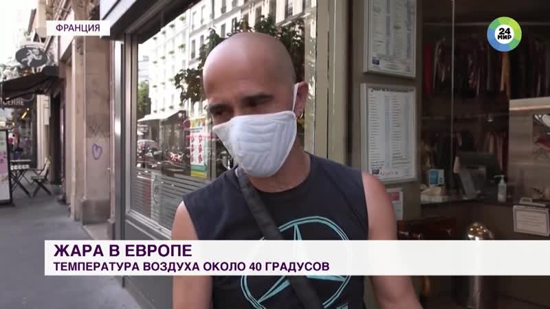 Европа плавится Люди задыхаются в масках в 40 градусную жару