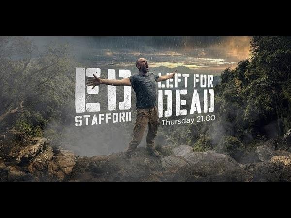 Эд Стаффорд Выживание Без Купюр 1 серия 2018г Ed Stafford survival Uncut 1 series 2018g