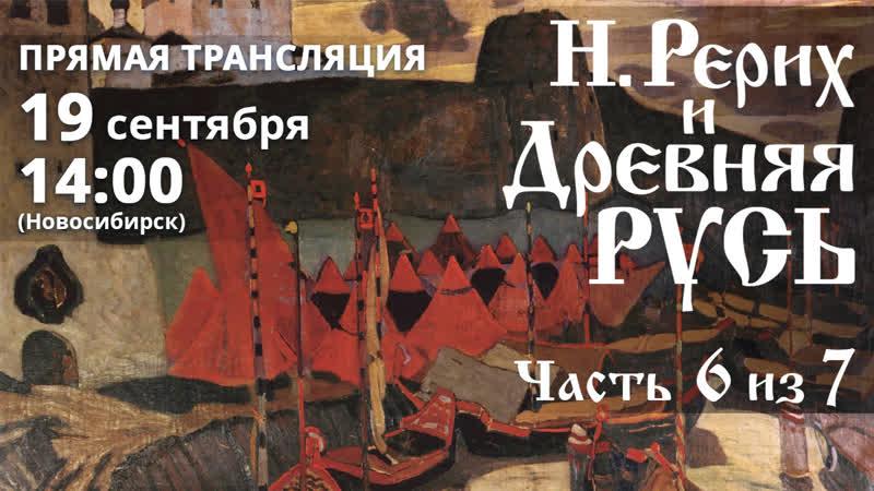 19 сентября 2020 г Николай Рерих и Древняя Русь часть 6 7