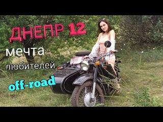 Обзор редкого мотоцикла Днепр 12 с минимальным пробегом / В отличном сохране
