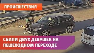 В центре Уфы на пешеходном переходе сбили двух школьниц