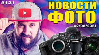ФОТО НОВОСТИ #121 | Nikon Z9 | Canon EOS R3 | Sony ZV-E10 | Phantom TMX 5010