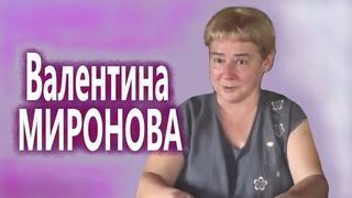 Академик Валентина МИРОНОВА. ЗАПРЕДЕЛЬЕ. САМЫЕ СВЕЖИЕ НОВОСТИ