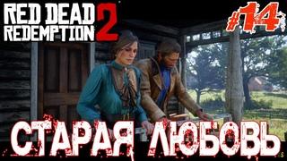 Red Dead Redemption 2 _ #14 _ Старая любовь 2 @Vadim Senna