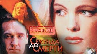 Секунда до смерти HD 2000 (Триллер) / Second to die HD   Трейлер на русском