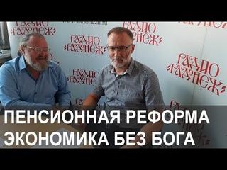 """Пенсионная реформа. Сергей Михеев на радио """"Радонеж"""""""