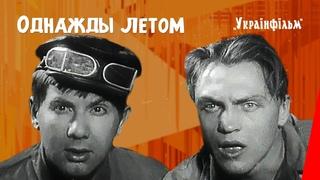Однажды летом (1936) фильм смотреть онлайн