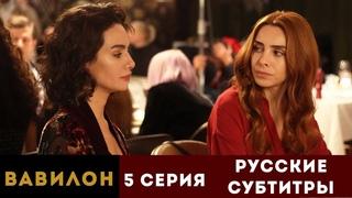 Вавилон / Babil - 5 серия РУССКИЕ СУБТИТРЫ AVETURK (Турецкий сериал)