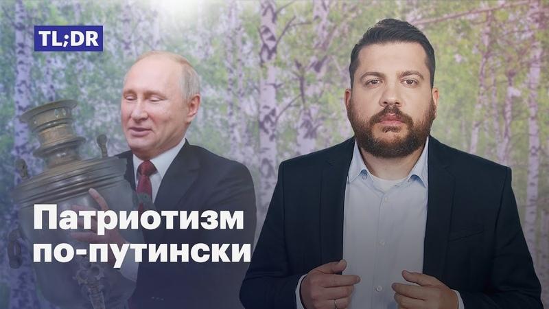 Свои и чужие как Путин с помощью патриотизма нас разделил