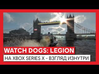 Watch Dogs: Legion | Взгляд изнутри