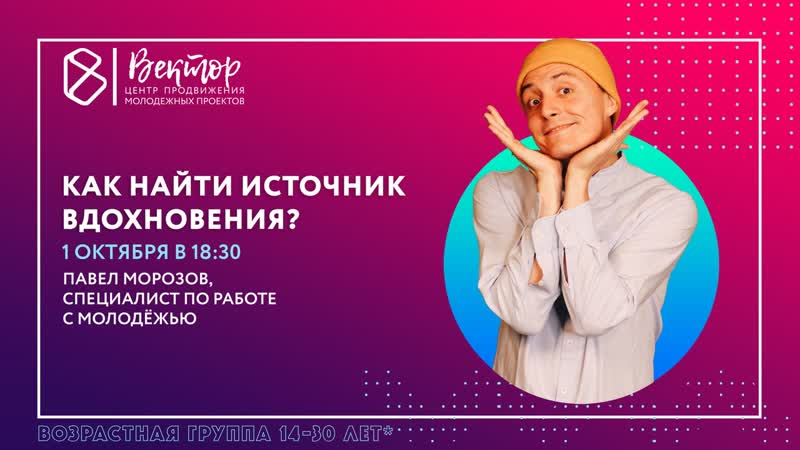 Как найти источник вдохновения Павел Морозов
