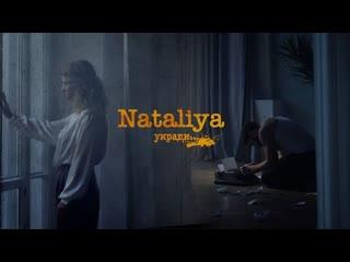 Nataliya (Наталья) - Укради моё сердце (Премьера клипа 2020)