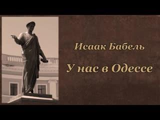Исаак Бабель У нас в Одессе Аудиокнига