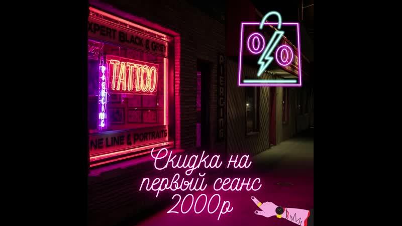 Тату от 1000р ПИТЕР