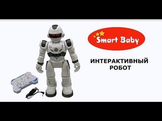 """Интерактивный робот Лёня ТМ """"Smart Baby"""", реагирует на жесты, функция программирования"""