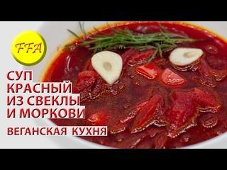 Удивительно вкусный, совершенно постный, и к тому же весьма легкий в приготовлении Красный Супчик!