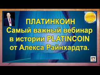 +++PlatinCoin  Самые важные новости... Вебинар с Алексом от  ...