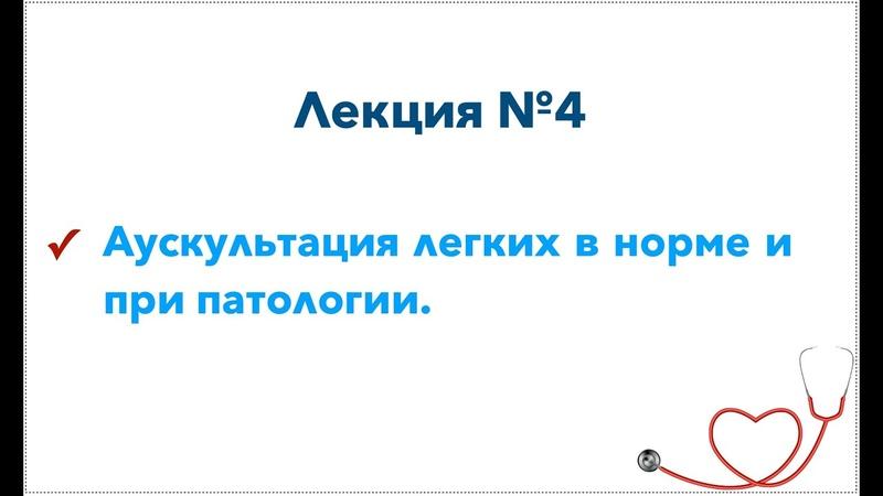 Лекция №4 Аускультация легких в норме и при патологии