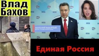 Влад Бахов,  ДЕЛО КРАТКО // Единая Россия против блогеров