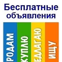 """""""Эврика"""" Объявления. Костомукша"""