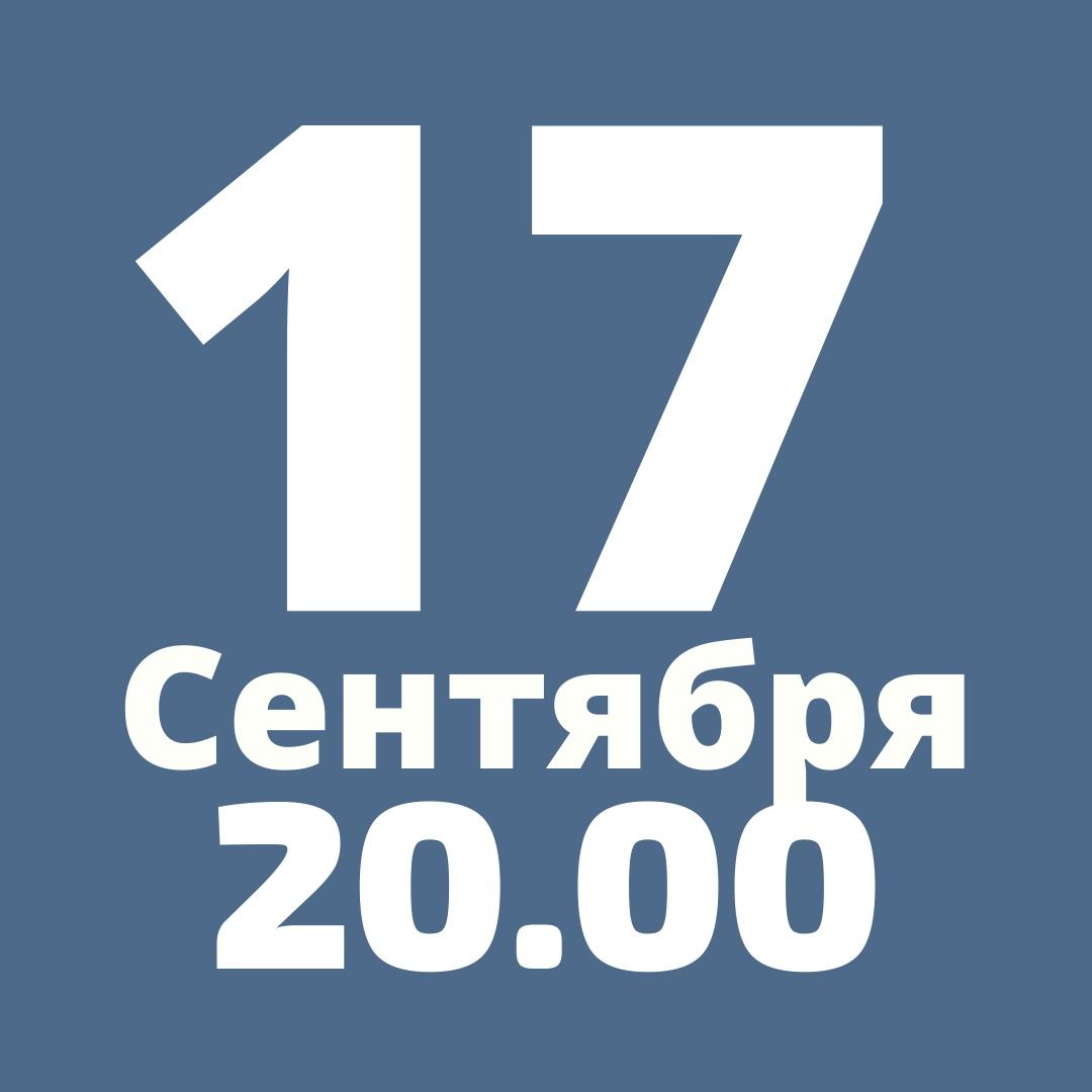 Афиша АЛЕКСАНДР САВВИН /ЯРОСЛАВЛЬ/Скрипка/17.09.2020