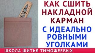 Как сшить накладной карман с идеально ровными уголками. Урок от Тимофеев Александр