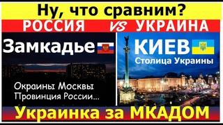 КИЕВ и МОСКВА НИЖНИЙ НОВГОРОД Сравнение  столицы Украины и Провинциальной России