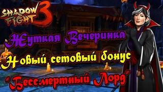 ЛОРД ВАМПИРОВ СТАЛ ЕЩЁ КРУЧЕ!►Shadow Fight 3. Событие Жуткая Вечеринка. Пробуем новый бонус сета