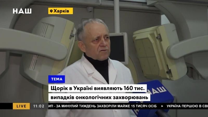 Харківський інститут онкології заявив про недостатнє фінансування НАШ 06 03 21