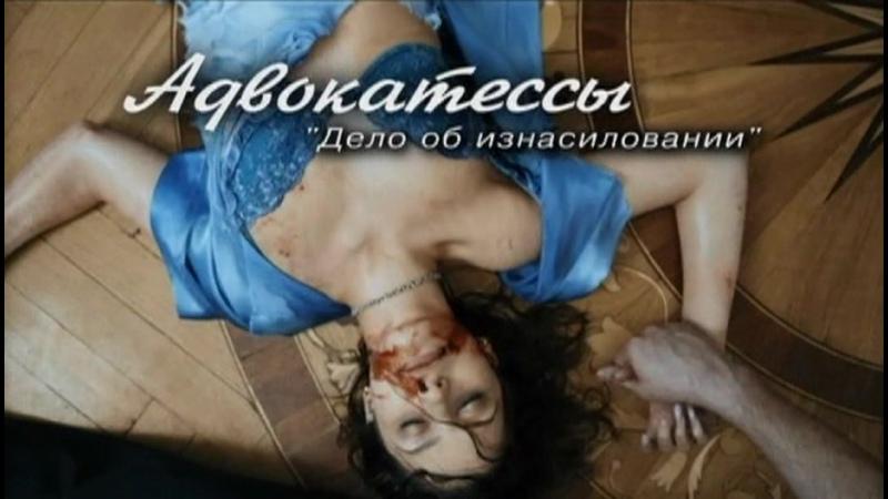 Адвокатессы 1 сезон 11 серия 2010