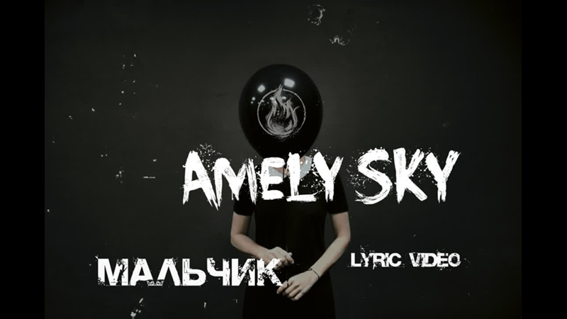 Amely Sky Мальчик Lyrik Video