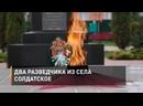 Два разведчика из села Солдатское