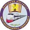 Донецкий институт железнодорожного транспорта