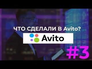 """#3. Что сделали в Avito? Что делать если ты """"не Avito""""?"""