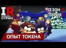 Южный Парк - Сезон 2 - Серия 1 - Опыт Токена