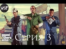 Прохождение Grand Theft Auto V GTA 5 — Часть 3 Ограбление ювелирного