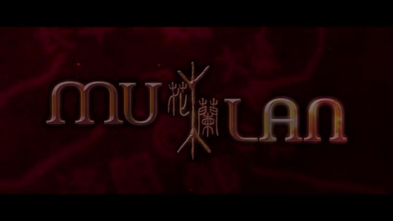 Трейлер фильма Мулан Mulan Китай США 2009