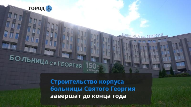 Новый корпус больницы Святого Георгия откроют до конца года