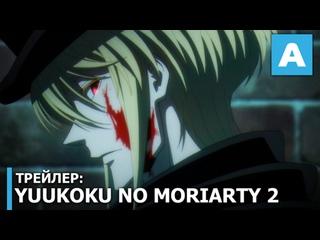 Yuukoku no Moriarty 2 – трейлер ТВ-аниме