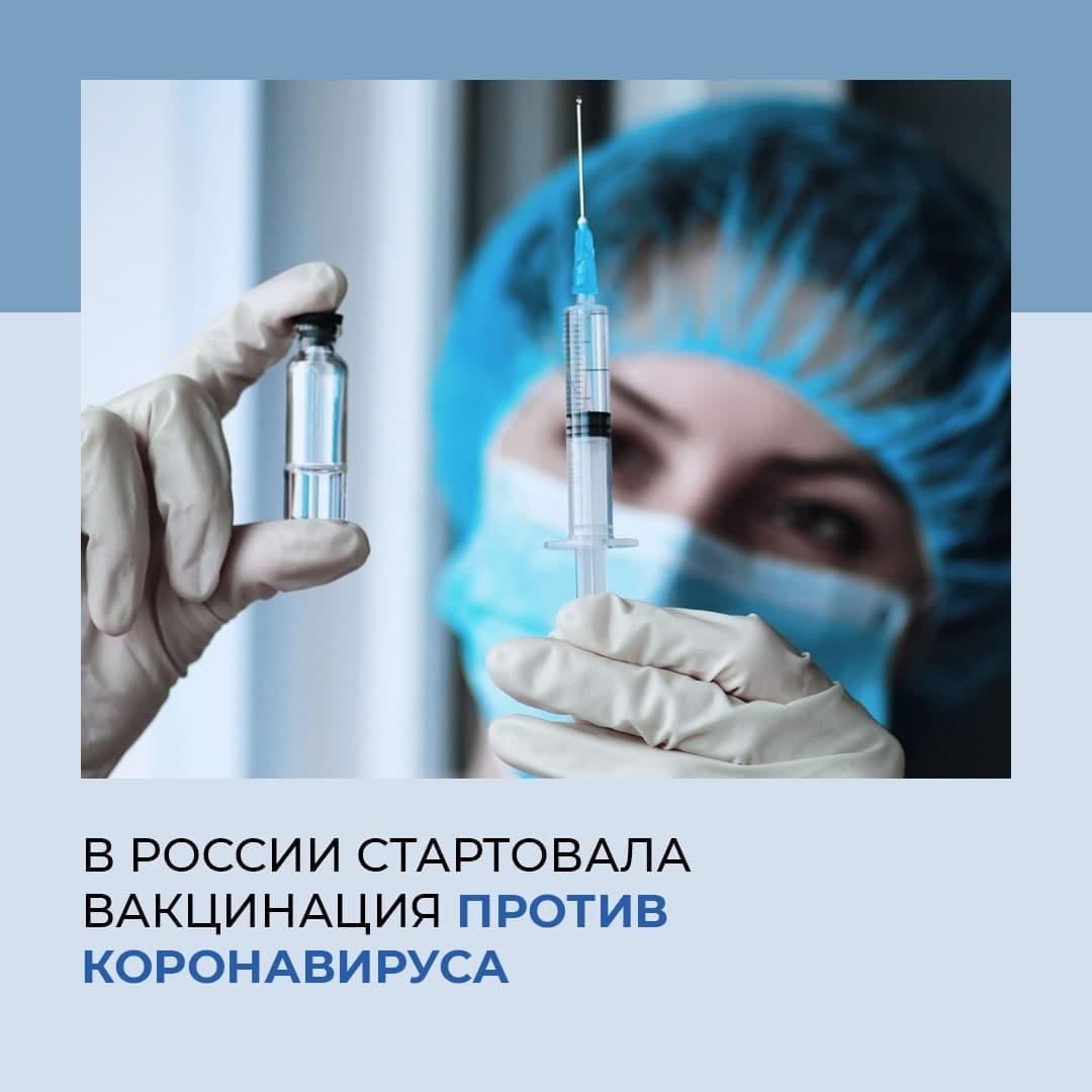 Во всех регионах России началась добровольная вакцинация от коронавируса
