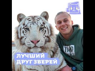 Парень дружит с дикими животными