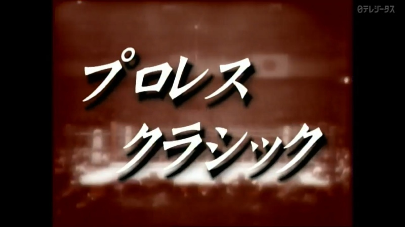 Puroresu Classic 71 New PWF World Tag Team Championship