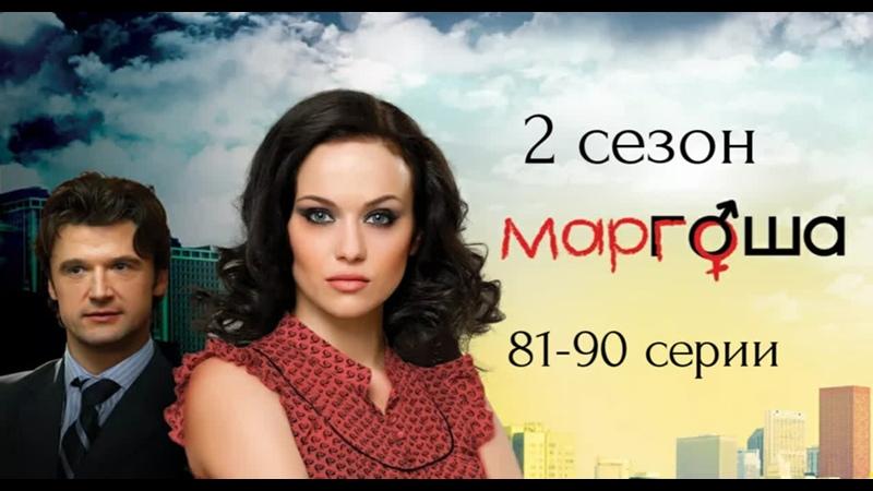 Маргоша 2 сезон 81 90 серии из 90 мелодрама драма комедия фэнтези Россия 2009 2010